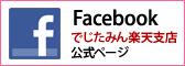 Facebook でじたみん楽天市場店 公式ページ