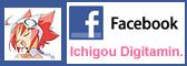 でじたみん1号のFacebook